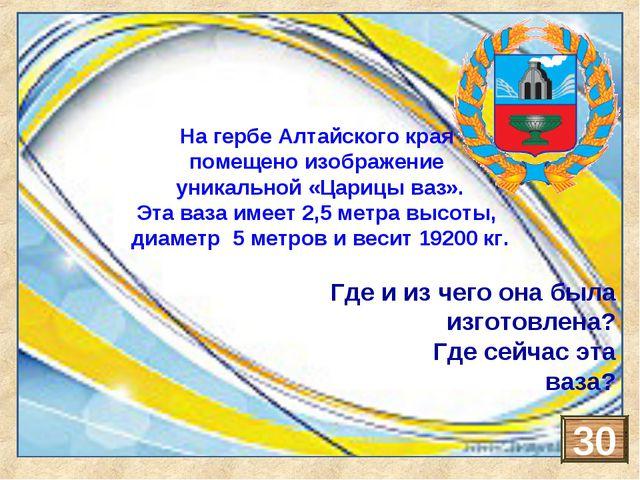 В Санкт-Петербурге в Государственном Эрмитаже хранится «Царица ваз», изготовл...