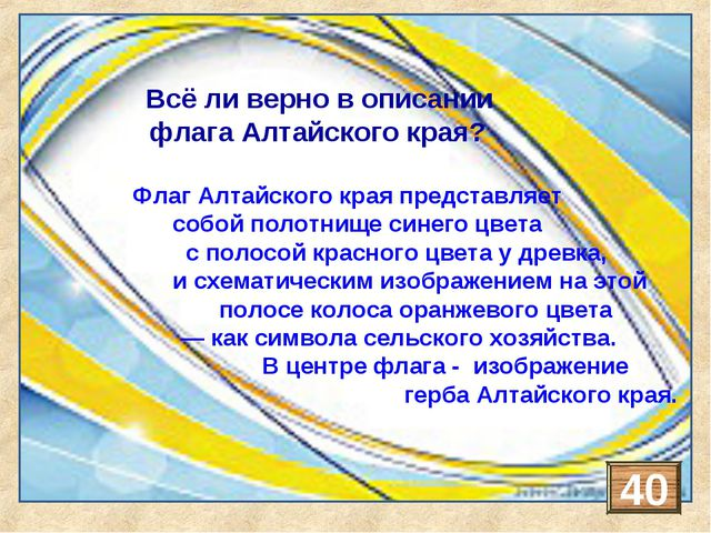 Флаг Алтайского края представляет собой полотнище красного цвета сполосой си...