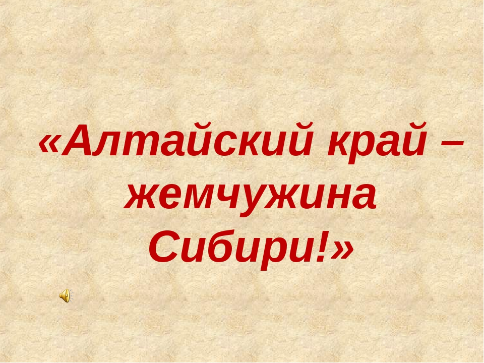 «Алтайский край – жемчужина Сибири!»