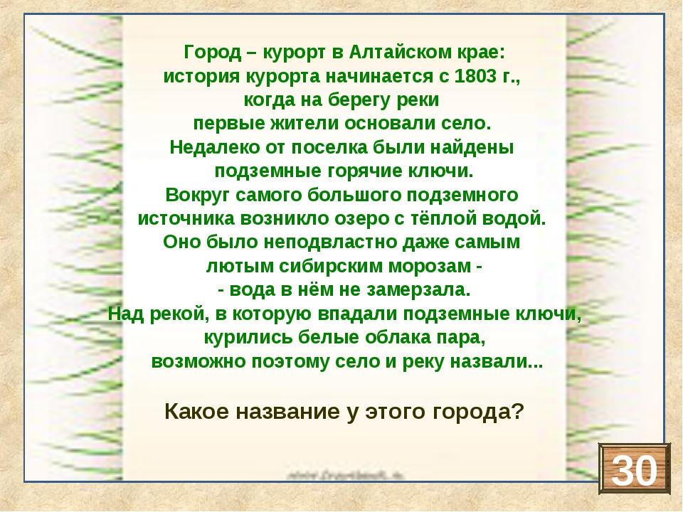 Город – курорт в Алтайском крае: история курорта начинается с 1803 г., когда...