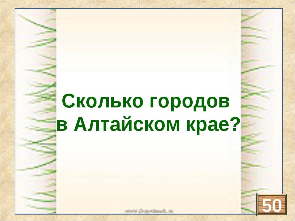 Барнаул, Бийск, Новоалтайск, Рубцовск, Белокуриха, Славгород, Камень-на-Оби,...