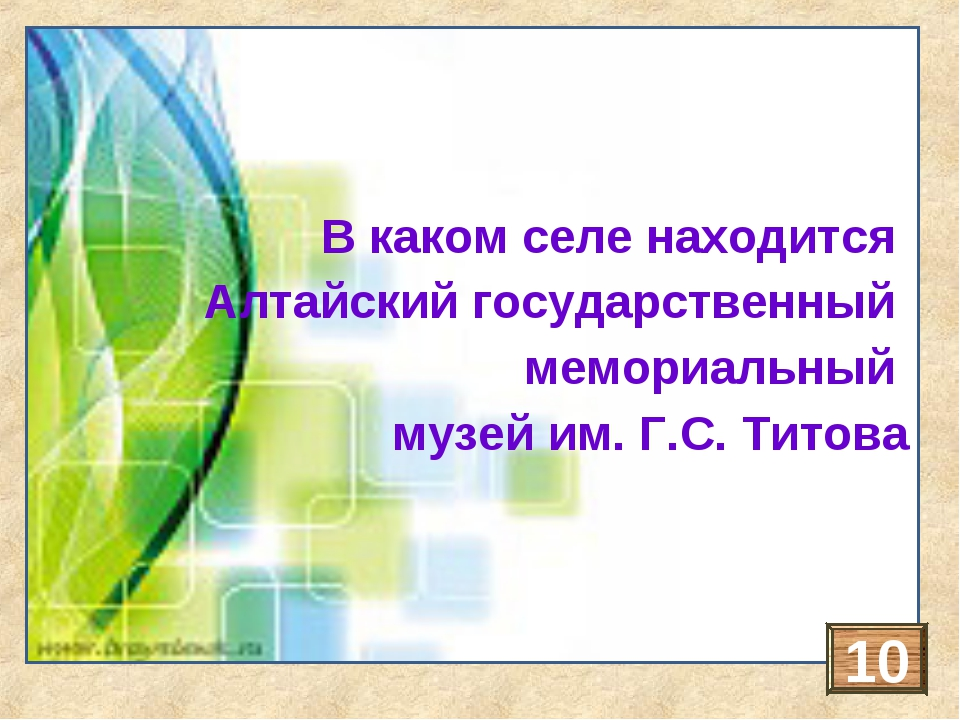 В каком селе находится Алтайский государственный мемориальный музей им. Г.С....