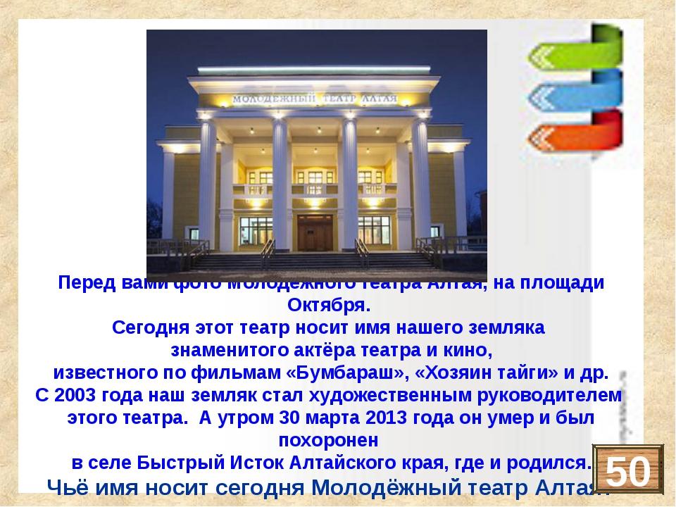 Перед вами фото Молодёжного театра Алтая, на площади Октября. Сегодня этот т...