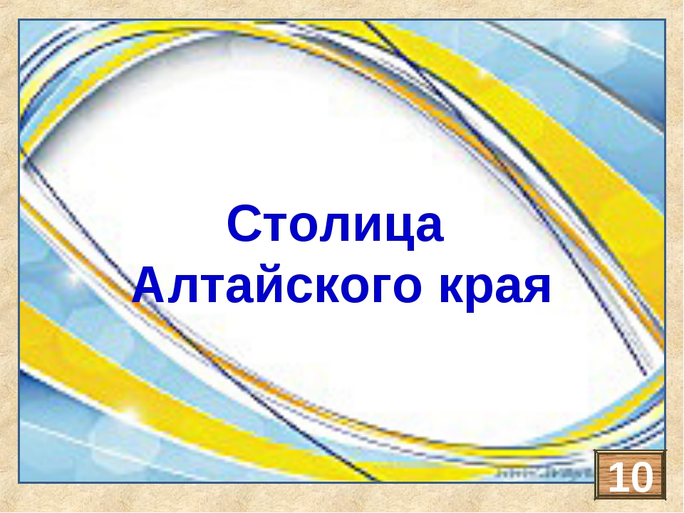 Город Барнаул Столица Алтайского края 10