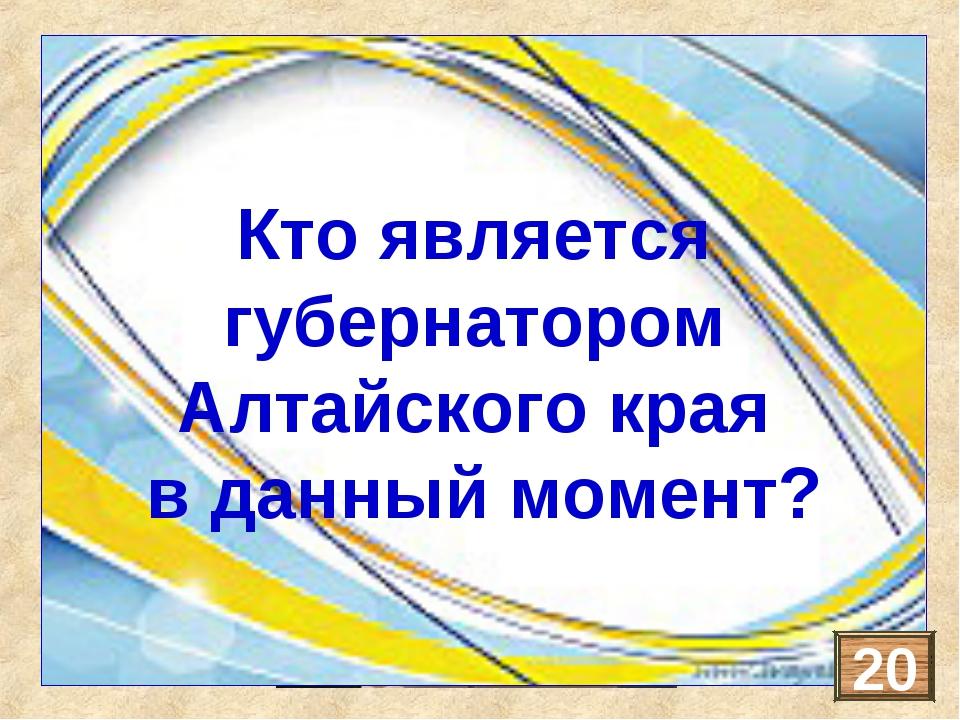 Карлин Александр Богданович Кто является губернатором Алтайского края в данны...