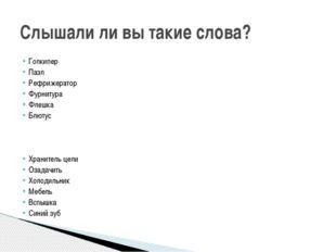 Голкипер Пазл Рефрижератор Фурнитура Флешка Блютус Хранитель цели Озадачить Х
