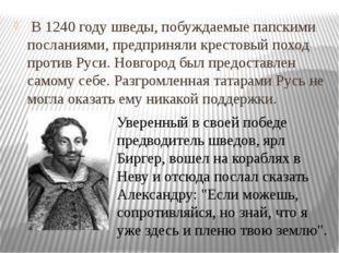 В 1240 году шведы, побуждаемые папскими посланиями, предприняли крестовый по
