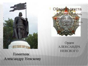 Памятник Александру Невскому Орден АЛЕКСАНДРА НЕВСКОГО