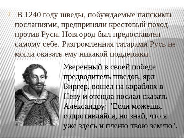В 1240 году шведы, побуждаемые папскими посланиями, предприняли крестовый по...