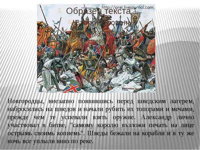 Новгородцы, внезапно появившись перед шведским лагерем, набросились на шведо...
