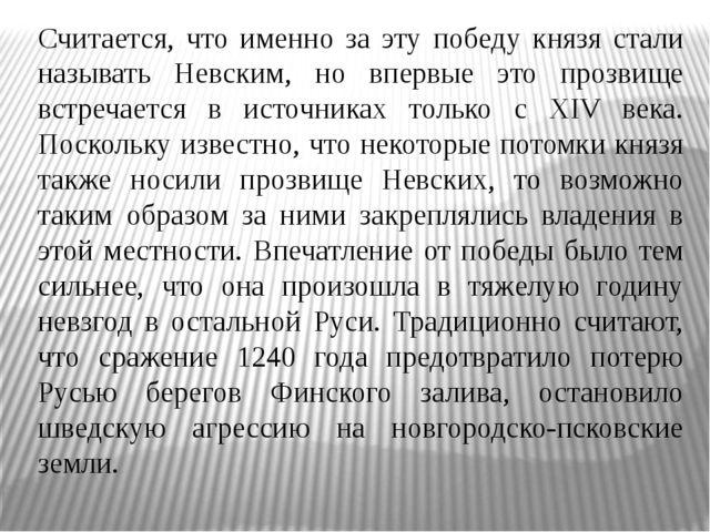 Считается, что именно за эту победу князя стали называть Невским, но впервые...