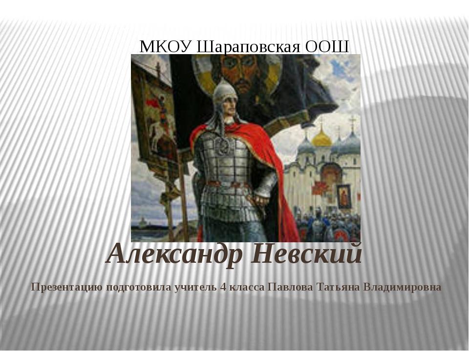 Презентацию подготовила учитель 4 класса Павлова Татьяна Владимировна Алекса...