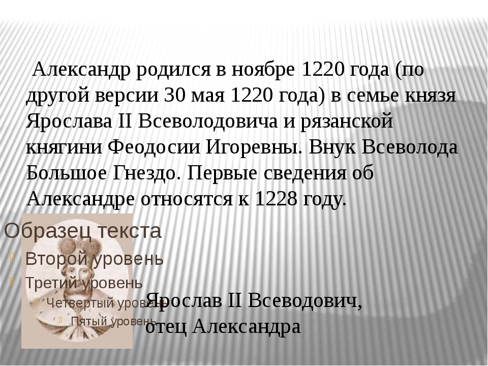 Александр родился в ноябре 1220 года (по другой версии 30 мая 1220 года) в с...