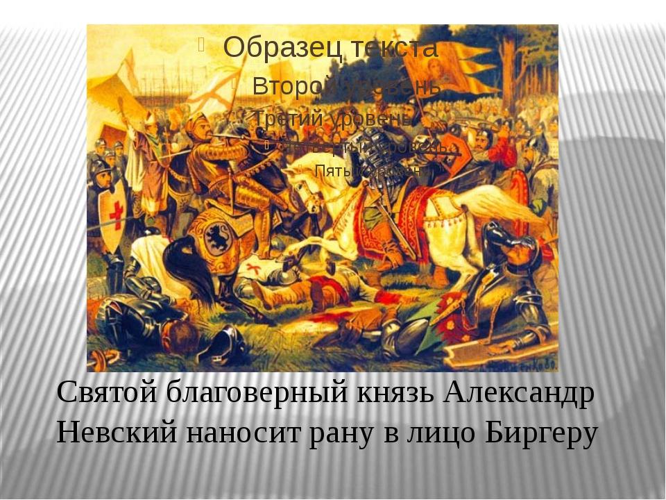 Святой благоверный князь Александр Невский наносит рану в лицо Биргеру