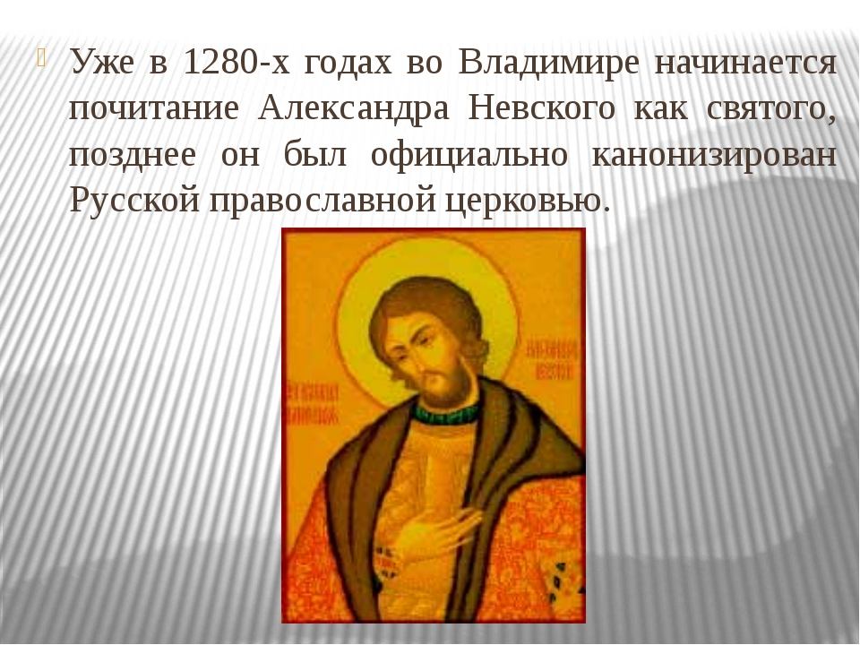 Уже в 1280-х годах во Владимире начинается почитание Александра Невского как...