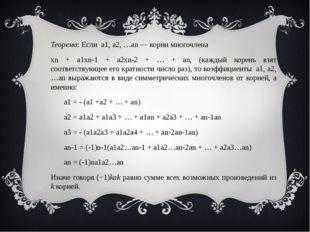 Теорема: Если a1, a2, …an— корни многочлена xn + a1xn-1 + a2xn-2 + … + an, (