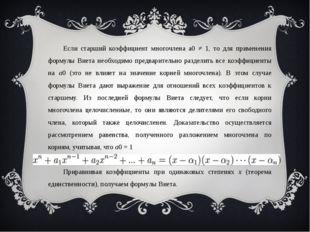 Если старший коэффициент многочлена a0 ≠ 1, то для применения формулы Виета н
