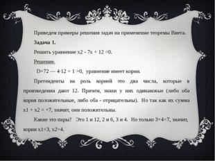 Приведем примеры решения задач на применение теоремы Виета. Задача 1. Решить