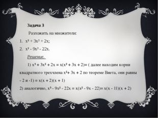 Задача 3 Разложить на множители: х³ + 3х² + 2х; х³ - 9х² - 22х. Решение. 1) х