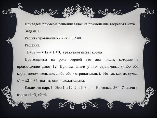 Приведем примеры решения задач на применение теоремы Виета. Задача 1. Решить...