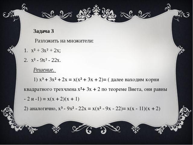 Задача 3 Разложить на множители: х³ + 3х² + 2х; х³ - 9х² - 22х. Решение. 1) х...