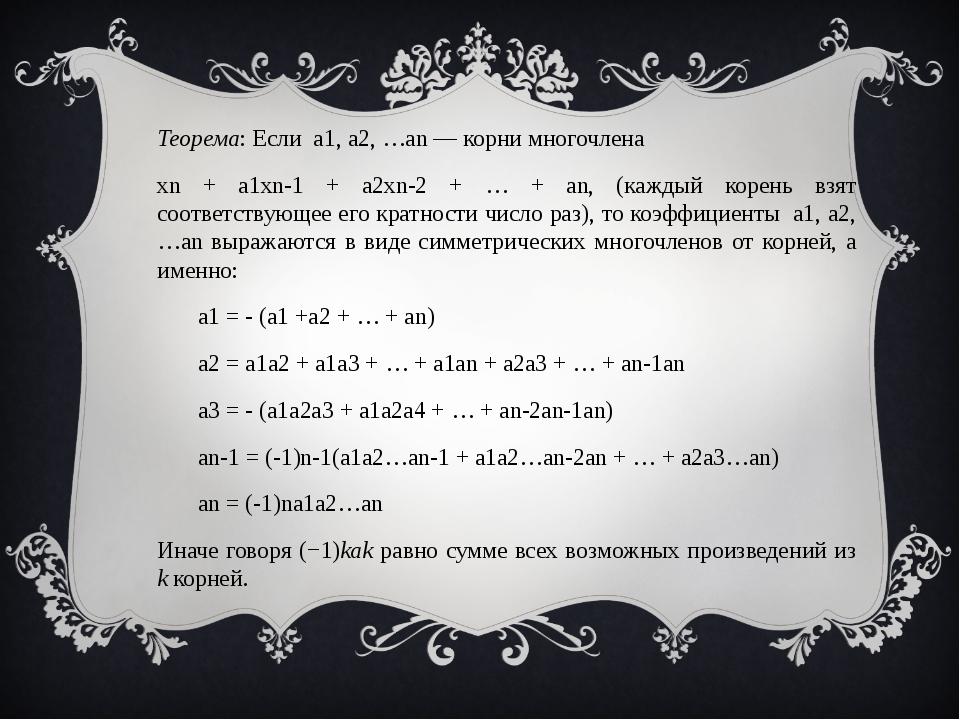 Теорема: Если a1, a2, …an— корни многочлена xn + a1xn-1 + a2xn-2 + … + an, (...