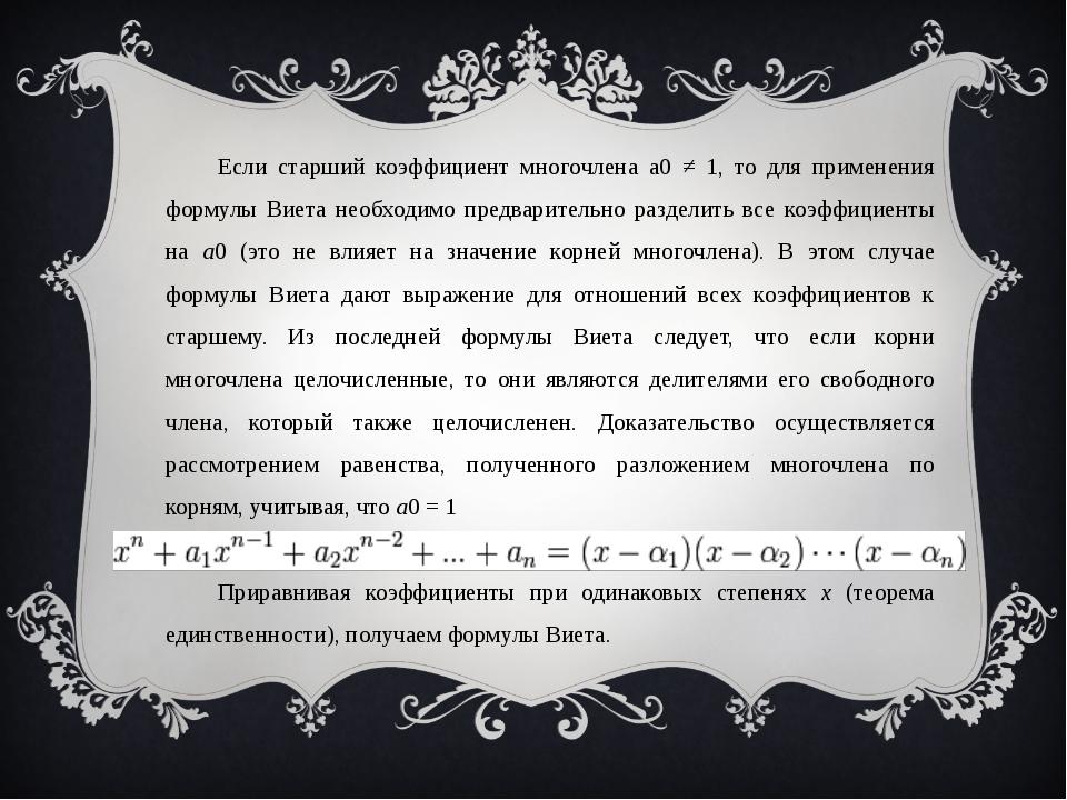 Если старший коэффициент многочлена a0 ≠ 1, то для применения формулы Виета н...