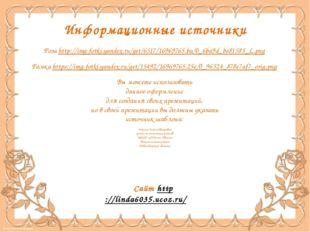 Информационные источники Роза http://img-fotki.yandex.ru/get/6517/16969765.ba
