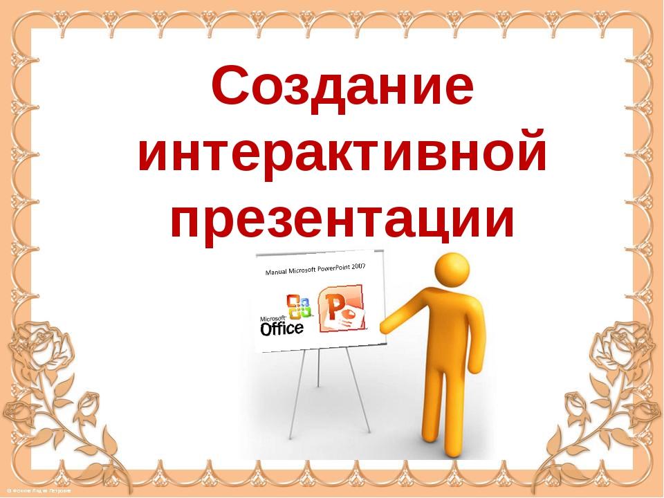Создание интерактивной презентации