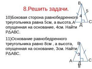 8.Решить задачи. 10)Боковая сторона равнобедренного треугольника равна 5см, а