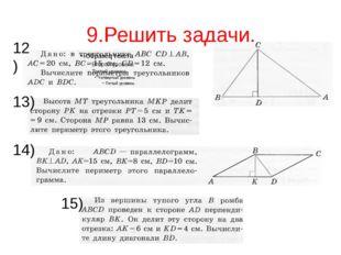 9.Решить задачи. 12) 13) 14) 15)