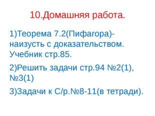 10.Домашняя работа. 1)Теорема 7.2(Пифагора)- наизусть с доказательством. Учеб