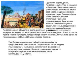 Однако по дороге домой, Пифагор попал в плен и оказался в Вавилоне. Вавилонян