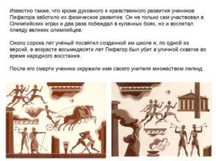 Известно также, что кроме духовного и нравственного развития учеников Пифагор