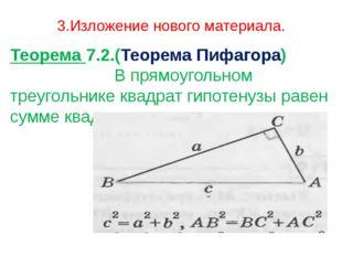 3.Изложение нового материала. Теорема 7.2.(Теорема Пифагора) В прямоугольном