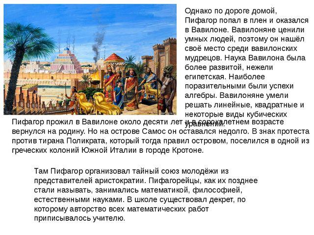 Однако по дороге домой, Пифагор попал в плен и оказался в Вавилоне. Вавилонян...