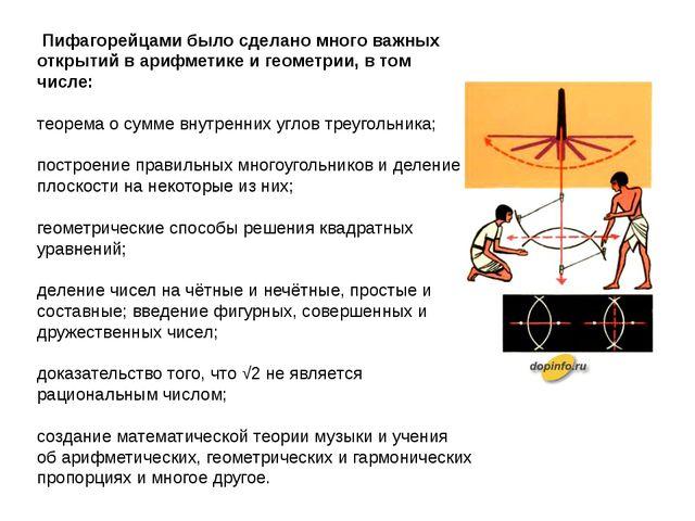 Пифагорейцами было сделано много важных открытий в арифметике и геометрии, в...