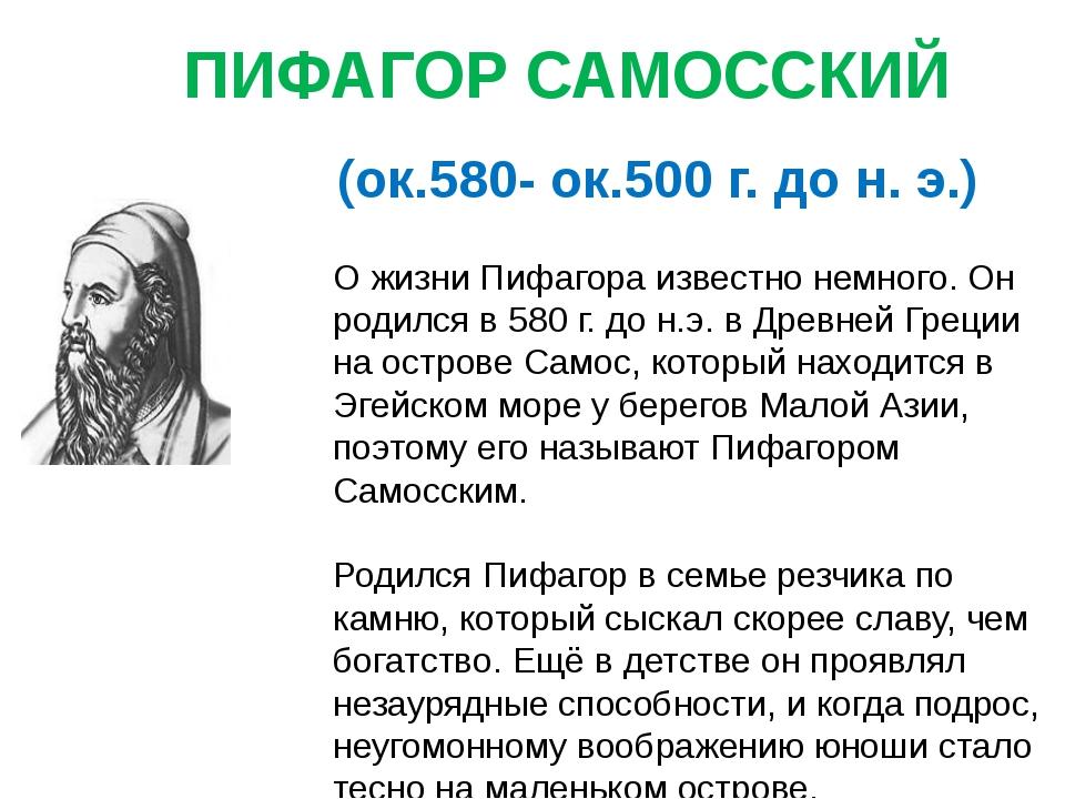 ПИФАГОР САМОССКИЙ (ок.580- ок.500 г. до н. э.) О жизни Пифагора известно немн...