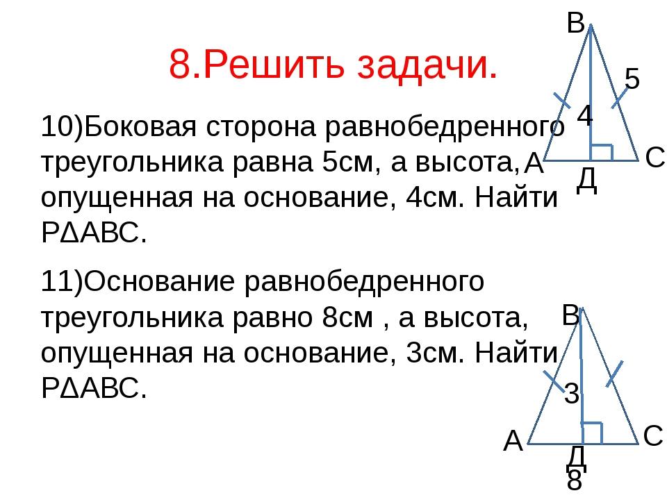 8.Решить задачи. 10)Боковая сторона равнобедренного треугольника равна 5см, а...