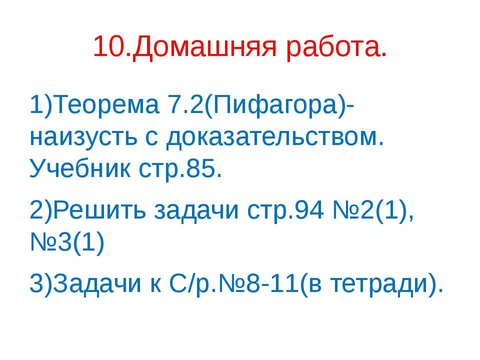 10.Домашняя работа. 1)Теорема 7.2(Пифагора)- наизусть с доказательством. Учеб...