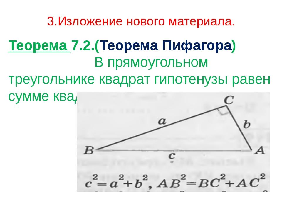 3.Изложение нового материала. Теорема 7.2.(Теорема Пифагора) В прямоугольном...