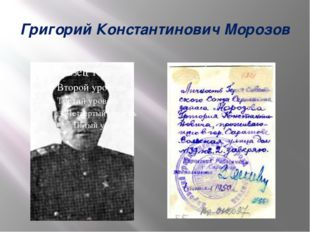 Григорий Константинович Морозов