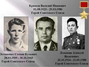 Остапенко Степан Кузьмич 28.03.1909 - 30.10.1943 Герой Советского Союза Крюко