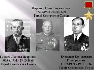 Грошев Леонид Петрович 06.08.1914 - 29.03.1986 Герой Советского Союза Дорони