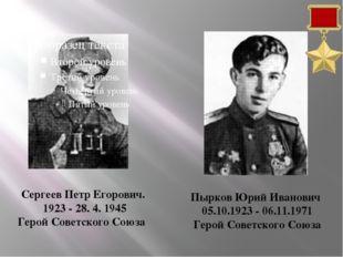 Сергеев Петр Егорович. 1923 - 28. 4. 1945 Герой Советского Союза Пырков Юрий