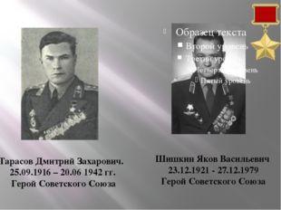 Шишкин Яков Васильевич 23.12.1921 - 27.12.1979 Герой Советского Союза Тарасо