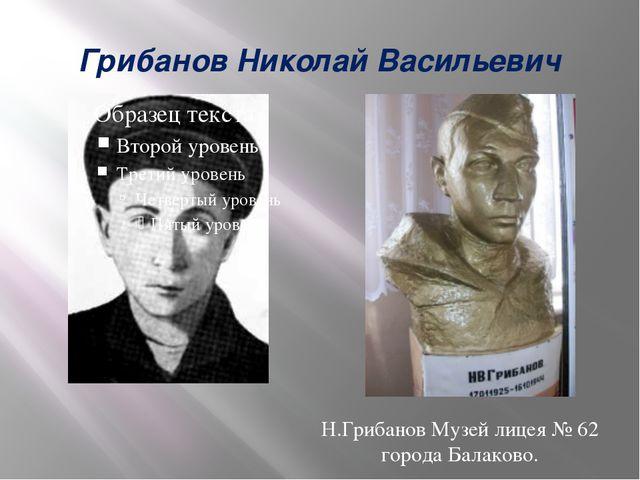 Грибанов Николай Васильевич Н.Грибанов Музей лицея № 62 города Балаково.