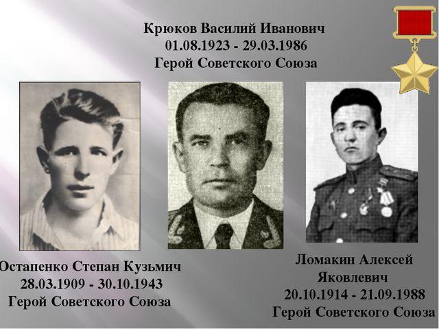 Остапенко Степан Кузьмич 28.03.1909 - 30.10.1943 Герой Советского Союза Крюко...