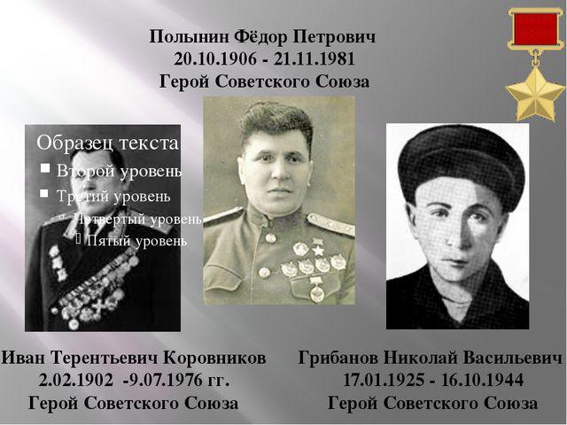 Иван Терентьевич Коровников 2.02.1902 -9.07.1976 гг. Герой Советского Союза...