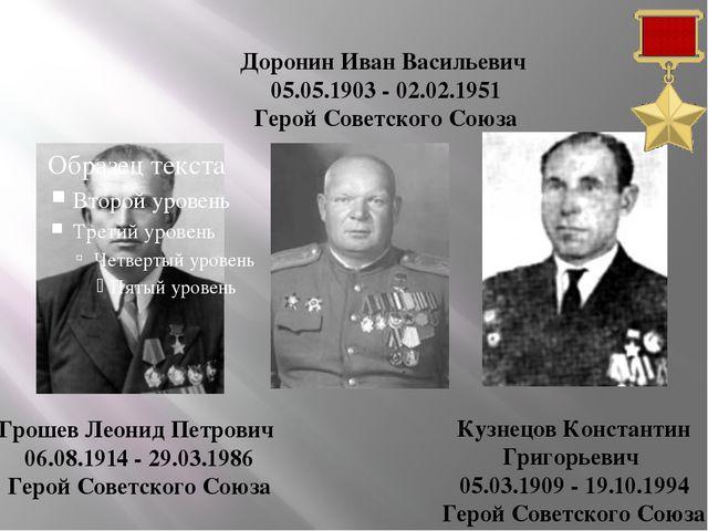 Грошев Леонид Петрович 06.08.1914 - 29.03.1986 Герой Советского Союза Дорони...